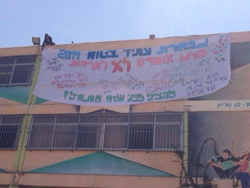 """שלט נגד אלימות בבי""""ס """"בן גוריון"""""""