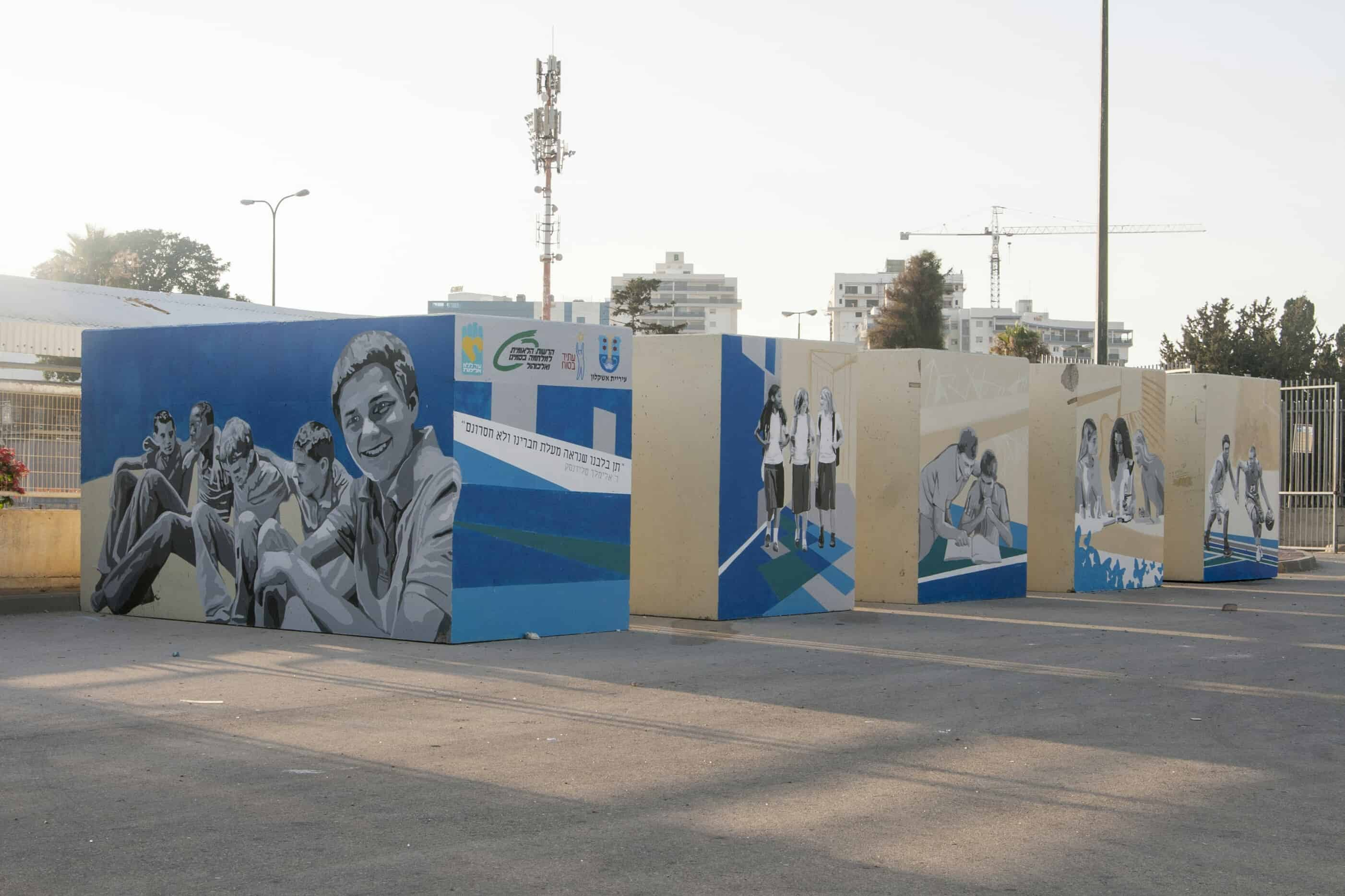"""קיר גרפיטי של הנבחרות בשיתוף על""""א"""